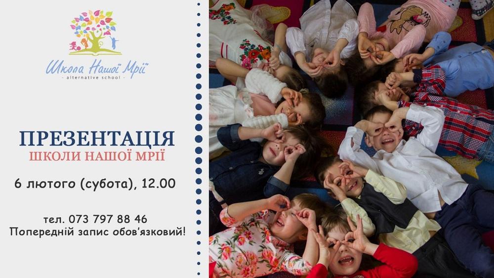 Запрошуємо на зустріч 6 лютого на 12:00